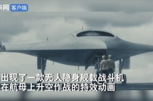 China unveils New aircraft carrier-based flying wing stealth drones concept