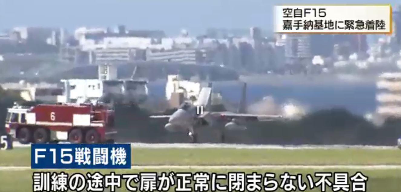 Japan Air Self-Defense Force F-15J Eagle made an emergency landing at Kadena Airbase