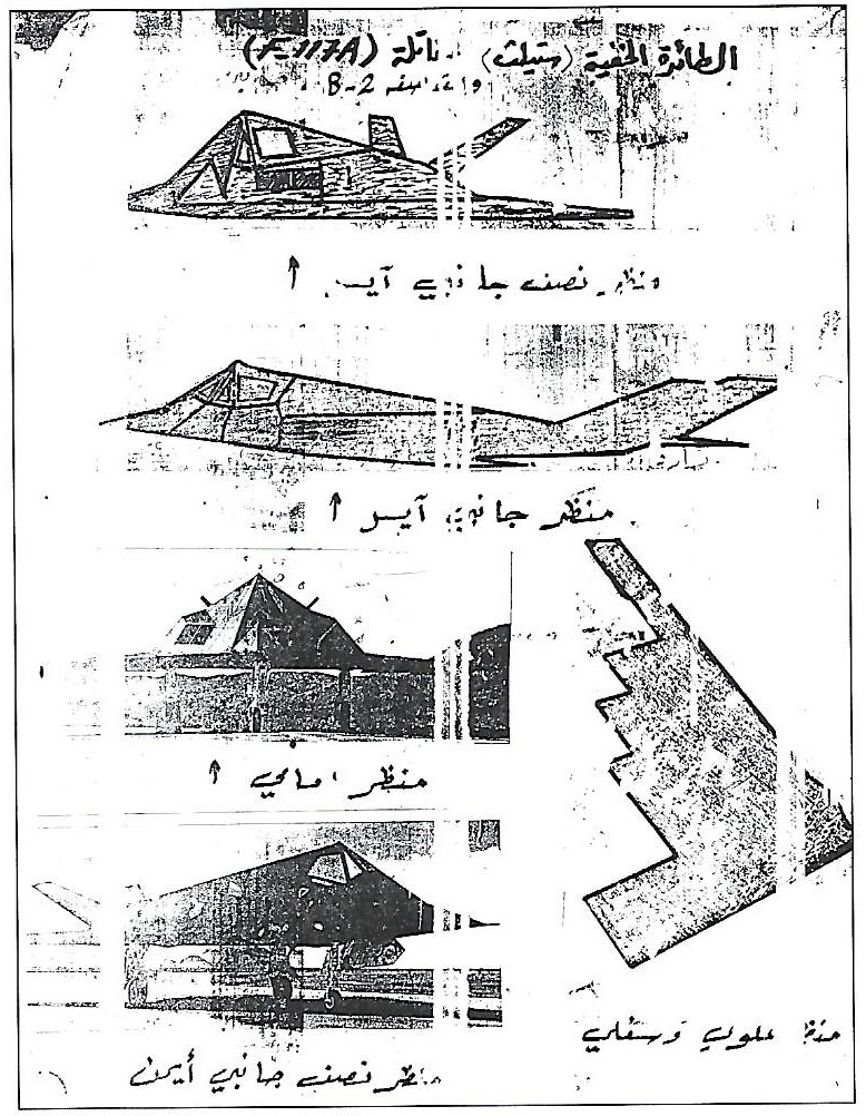 Poorly Copied Documents Confused Iraqi Pilots In Recognizing F-117 During Operation Desert Storm