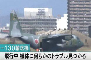 Japan Air Force C-130H Hercules Made Emergency Landing At Nagoya Airfield